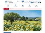 Screenshot of www.city.katsuura.lg.jp