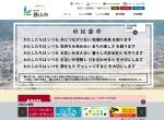 Screenshot of www.city.katsuyama.fukui.jp