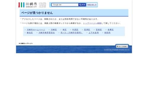 Screenshot of www.city.kawasaki.jp