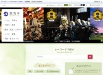 Screenshot of www.city.kazuno.akita.jp