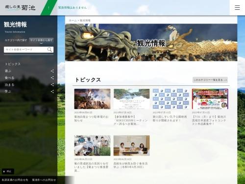 Screenshot of www.city.kikuchi.lg.jp
