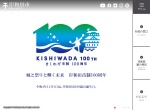 Screenshot of www.city.kishiwada.osaka.jp
