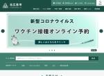 Screenshot of www.city.kitahiroshima.hokkaido.jp