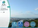 Screenshot of www.city.kitakami.iwate.jp