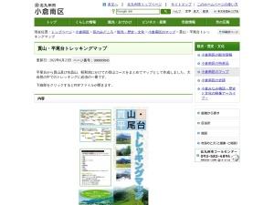 貫山・平尾台トレッキングマップ - 北九州市
