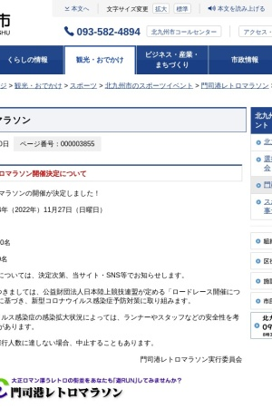 Screenshot of www.city.kitakyushu.lg.jp