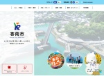 Screenshot of www.city.kochi-konan.lg.jp