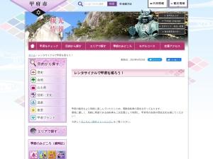 https://www.city.kofu.yamanashi.jp/kanko/shisetsu/rentacycle25-1.html