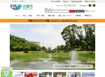 Screenshot of www.city.koga.fukuoka.jp