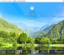 Screenshot of www.city.komagane.nagano.jp