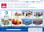 Screenshot of www.city.kosai.shizuoka.jp