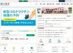 Screenshot of www.city.kuji.iwate.jp