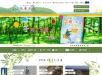 Screenshot of www.city.kunisaki.oita.jp