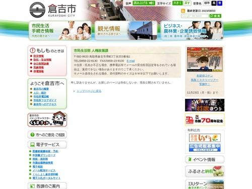 Screenshot of www.city.kurayoshi.lg.jp
