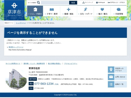 Screenshot of www.city.kusatsu.shiga.jp
