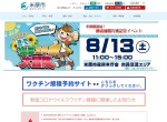 Screenshot of www.city.maibara.lg.jp