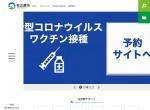 Screenshot of www.city.makinohara.shizuoka.jp