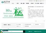 Screenshot of www.city.matsudo.chiba.jp
