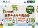 Screenshot of www.city.matsusaka.mie.jp