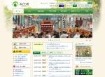 Screenshot of www.city.midori.gunma.jp