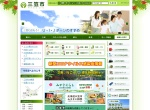 Screenshot of www.city.mikasa.hokkaido.jp