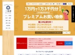 Screenshot of www.city.miki.lg.jp