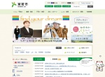 Screenshot of www.city.miyawaka.lg.jp