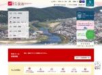 https://www.city.miyoshi.hiroshima.jp/index.html