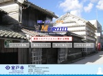 Screenshot of www.city.muroto.kochi.jp
