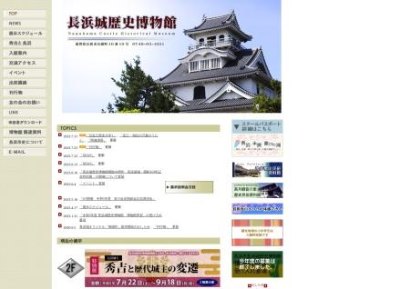 Screenshot of www.city.nagahama.lg.jp