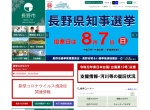Screenshot of www.city.nagano.nagano.jp