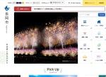 Screenshot of www.city.nagaoka.niigata.jp