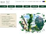 Screenshot of www.city.nagareyama.chiba.jp