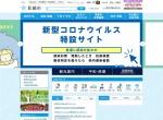 Screenshot of www.city.nagasaki.lg.jp