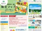 Screenshot of www.city.nakagawa.lg.jp
