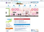 Screenshot of www.city.nakano.nagano.jp