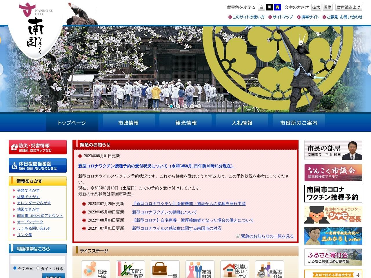 Screenshot of www.city.nankoku.lg.jp