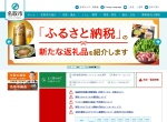 Screenshot of www.city.natori.miyagi.jp