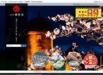 Screenshot of www.city.nemuro.hokkaido.jp
