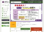 Screenshot of www.city.nerima.tokyo.jp