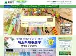 Screenshot of www.city.niiza.lg.jp