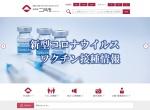 Screenshot of www.city.ninohe.lg.jp