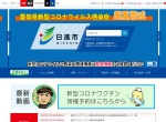 Screenshot of www.city.nisshin.lg.jp