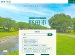 Screenshot of www.city.noda.chiba.jp