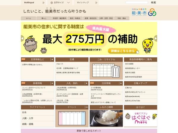 https://www.city.nomi.ishikawa.jp/www/index.html