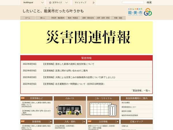 Screenshot of www.city.nomi.ishikawa.jp