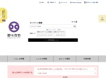 Screenshot of www.city.nonoichi.lg.jp