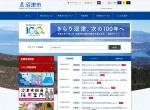 Screenshot of www.city.numazu.shizuoka.jp