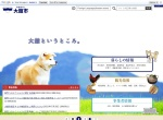 Screenshot of www.city.odate.lg.jp