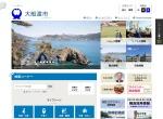 Screenshot of www.city.ofunato.iwate.jp